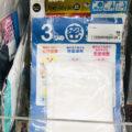 「アベノマスク」リサイクルショップで売られる(追記あり)