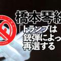 【日本デマゴーグ認定】橋本琴絵氏「トランプは銃弾で再選」