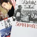 映画『三島由紀夫vs東大全共闘 50年目の真実』 1969年5月13日の謎(1)