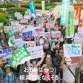 日本共産党系「原水協」へ自治体が公金支出(京都)