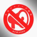 「日本デマゴーグ認定制度」を創設します