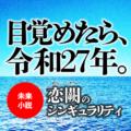 未来小説『恋闕のシンギュラリティ』月刊国体文化で連載開始