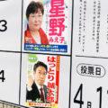 福岡県知事選、服部候補は救う会の要請を無視