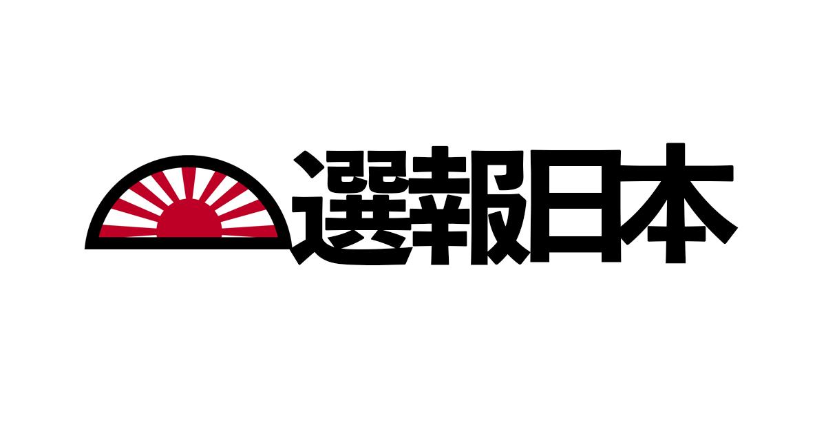 選報日本 | 情報に、白黒つける...