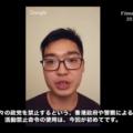 香港民族党の陳浩天氏が動画で危機を訴える「刑務所収監のおそれも」