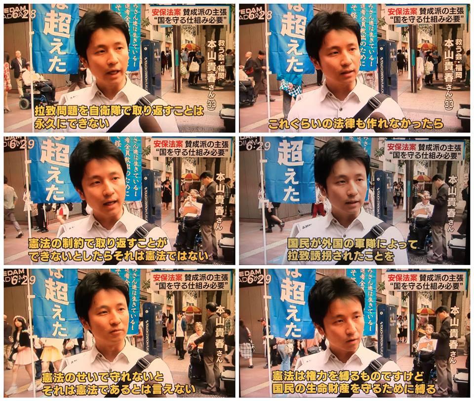 拉致被害者を救出しない日本政府は憲法違反だ