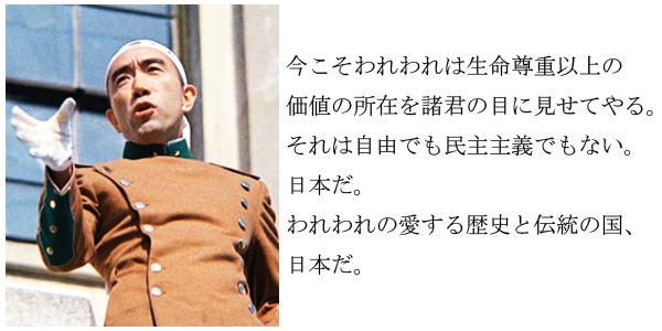 三島由紀夫は日本のNPT加盟を批判していた