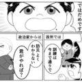 【漫画】空自パイロットが政治家に転身した理由