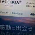 ピースボート被害者の会、返金トラブル「第三者委設置を」